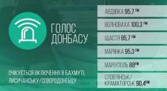 """""""Голос Донбасса"""" """"долетел"""" до Краматорска и Славянска"""
