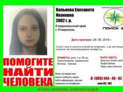 """Педофил из Алчевска, он же """"ополченец"""" и вор,  увез из Ставрополя в «ЛНР» 14-летнюю девочку"""