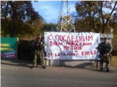 """Путина поздравили шесть глав государств и... бойцы батальона """"Киев-2"""""""