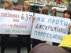 Украине дадут деньги, если она перестанет гнобить переселенцев