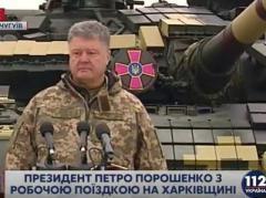 """Более 12 тыс. единиц техники """"Укроборонпром"""" передал украинским военным -  Порошенко"""