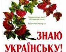 В Україні проходить Всеукраїнський радіодиктант національної єдності