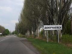 Боевики заявили о повреждениях жилых домов в Докучаевске и Коминтерново