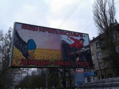 В Херсоне воюют с сепаратистами по-своему (ФОТО)
