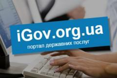"""Жители Мариуполя теперь могут оформить ряд документов, не выходя из дома, благодаря порталу """"IGov"""""""
