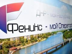 """В """"ДНР"""" отрапортовали: жители """"республики"""" теперь могут звонить куда угодно, вплоть до Каймановых островов"""