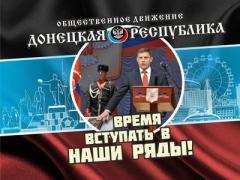 """В """"ДНР"""" растет протест против поголовного принуждения вступать в """"Донецкую республику"""""""