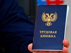 """В """"ДНР"""" начали обмен трудовых книжек на """"республиканские"""""""