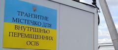 В Запорожье и области для переселенцев есть 282 свободных места. Контакты