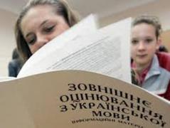 В Украине сегодня стартует регистрация на пробное ВНО