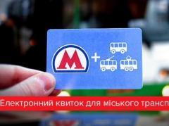 Единый электронный билет: что это даст пассажирам и государству (ИНФОГРАФИКА)