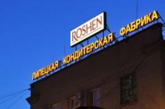 Почему Порошенко все-таки решился закрыть липецкий Roshen