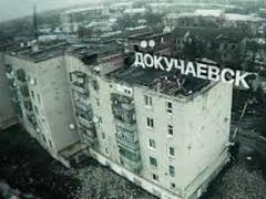 В оккупированном Докучаевске поврежден многоэтажный дом и магазин