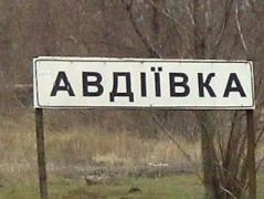 В прифронтовой Авдеевке объявлено чрезвычайное положение