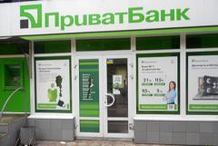 Немецкий банк заблокировал 17 миллионов Приватбанка