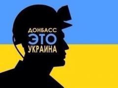 """В Украине стартует проект по """"ласковой украинизации"""" Донбасса"""