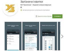 """Укрзализныця"" начала продажу билетов через смартфоны"