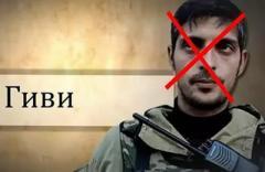 Убийство Гиви может стать для Украины большой проблемой - Геращенко
