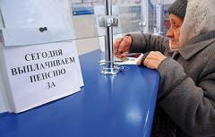 «Засекреченная» реформа: когда вырастут пенсии украинцев