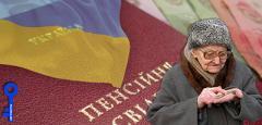 Где живут самые бедные украинские пенсионеры