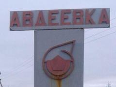 149 домов отремонтированы в Авдеевке - Жебривский