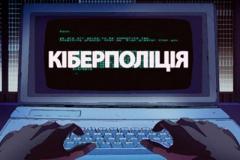 Киберполиция заблокировала игру созданную в РФ для доведения детей до самоубийства