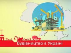 Новострои в Украине могут подешеветь - Кабмин отменил часть разрешительных документов