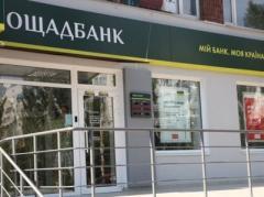 """""""Ощадбанк"""" предлагает ипотечное кредитование для переселенцев Донбасса и Крыма"""