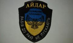 "В зоне АТО на Луганщине пропали двое бойцов ""Айдара"""