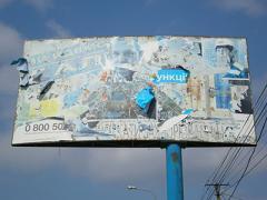 Неопрятные билборды «украшают» весенние улицы