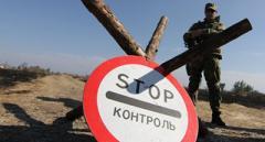 Поліцейські перекрили всі дороги до окупованих територій