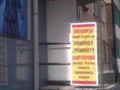"""Назад в 90-е - в """"ДНР"""" официально возвращается бартер"""