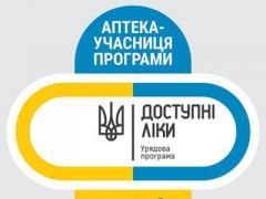 """В Украине стартует программа """"Доступные лекарства"""""""