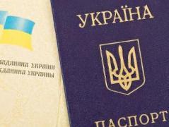 В Украине начинает работать  онлайн-сервис по проверке паспортов