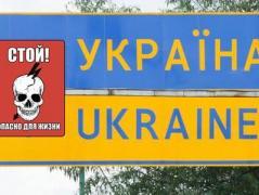 Украина вошла в перечень самых опасных стран мира
