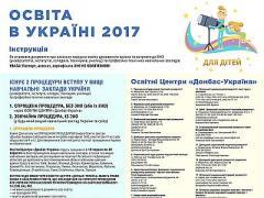 Абитуриентам из зоны АТО упростили процедуру поступления в украинские ВУЗы