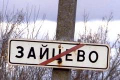 Зайцево под обстрелом, ранен мирный житель, – «ДНР»