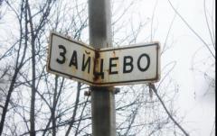 В результате обстрела боевиками Зайцево ранен местный житель