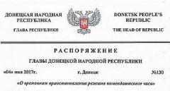 В «ДНР» отменили «комендантский час»... на 3 часа