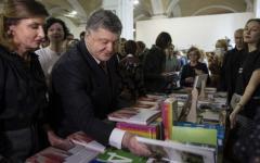 Порошенко з дружиною поповнили бібліотеку книгами з Книжкового Арсеналу