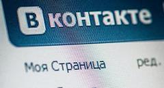 СБУ: в российских соцсетях работали 800 антиукраинских групп