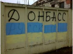 У ОРДЛО провели соцопитування щодо України
