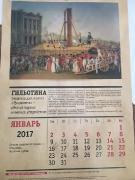 В традициях графа Дракулы: в РФ выпустили календарь про смертную казнь с картинками