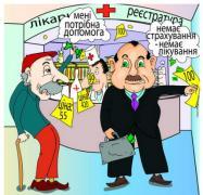 Вместо медреформы украинцы получат платную медицину, - Хомутынник