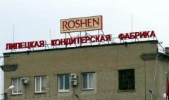 Названа сумма претензий России к Липецкой фабрике Roshen