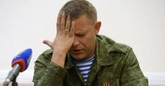 Россия выдвинула обвинения главарю «ДНР» Захарченко