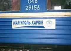 Стало известно расписание поезда Мариуполь-Харьков