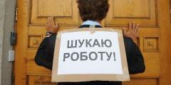 В Украине растет безработица среди экономически активного населения