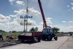 """В прифронтовой Авдеевке появился новый знак """"Авдеевка – это Украина"""""""
