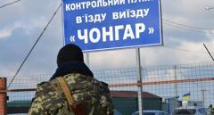 Окупаційна влада хоче посилити «кордон» між Кримом і Україною